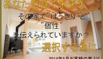 【公式】お客様の声 T様 2014 05 1