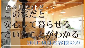 【公式】お客様の声 K様 2014 10